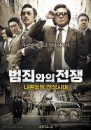 Смотреть фильм Безымянный гангстер онлайн на Кинопод бесплатно