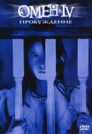 Смотреть фильм Омен 4: Пробуждение онлайн на KinoPod.ru платно