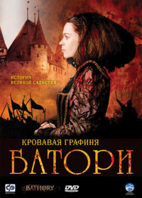 Смотреть Кровавая графиня – Батори онлайн на Кинопод бесплатно