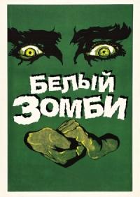 Смотреть Белый зомби онлайн на Кинопод бесплатно