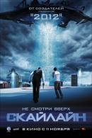 Смотреть фильм Скайлайн онлайн на KinoPod.ru бесплатно
