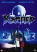 Смотреть фильм Каспер онлайн на KinoPod.ru платно