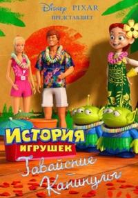 Смотреть Гавайские каникулы онлайн на Кинопод бесплатно