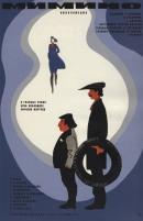 Смотреть фильм Мимино онлайн на Кинопод бесплатно