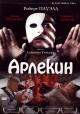 Смотреть фильм Арлекин онлайн на Кинопод бесплатно