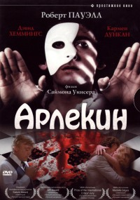 Смотреть Арлекин онлайн на Кинопод бесплатно