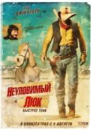 Смотреть фильм Неуловимый Люк онлайн на KinoPod.ru бесплатно