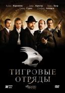Смотреть фильм Тигровые отряды онлайн на KinoPod.ru бесплатно