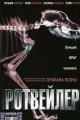 Смотреть фильм Ротвейлер онлайн на Кинопод бесплатно