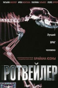 Смотреть Ротвейлер онлайн на Кинопод бесплатно