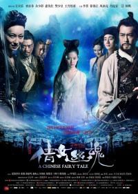 Смотреть Китайская история призраков онлайн на Кинопод бесплатно