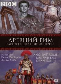 Смотреть Древний Рим: Расцвет и падение империи онлайн на Кинопод бесплатно