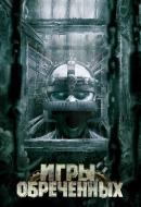 Смотреть фильм Игры обреченных онлайн на KinoPod.ru бесплатно