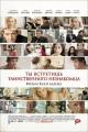 Смотреть фильм Ты встретишь таинственного незнакомца онлайн на Кинопод бесплатно