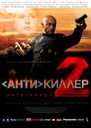 Смотреть фильм Антикиллер 2: Антитеррор онлайн на Кинопод бесплатно