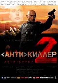 Смотреть Антикиллер 2: Антитеррор онлайн на Кинопод бесплатно