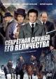 Смотреть фильм Секретная служба Его Величества онлайн на Кинопод бесплатно