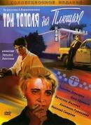 Смотреть фильм «Три тополя» на Плющихе онлайн на KinoPod.ru бесплатно