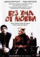 Смотреть фильм Без ума от любви онлайн на Кинопод бесплатно