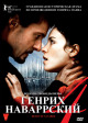 Смотреть фильм Генрих Наваррский онлайн на Кинопод бесплатно