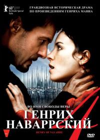 Смотреть Генрих Наваррский онлайн на Кинопод бесплатно