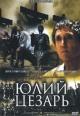 Смотреть фильм Юлий Цезарь онлайн на Кинопод бесплатно