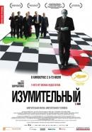 Смотреть фильм Изумительный онлайн на Кинопод бесплатно