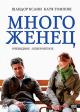 Смотреть фильм Многоженец онлайн на Кинопод бесплатно