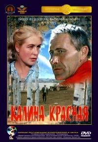 Смотреть Калина красная онлайн на Кинопод бесплатно