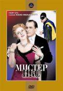 Смотреть фильм Мистер Икс онлайн на Кинопод бесплатно