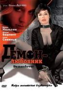 Смотреть фильм Демон-любовник онлайн на Кинопод бесплатно