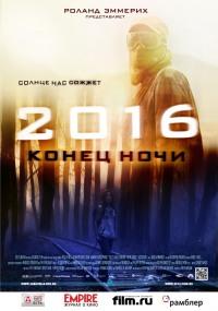Смотреть 2016: Конец ночи онлайн на Кинопод бесплатно