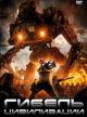 Смотреть фильм Гибель цивилизации онлайн на Кинопод бесплатно