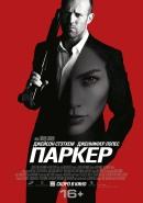 Смотреть фильм Паркер онлайн на Кинопод бесплатно