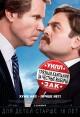 Смотреть фильм Грязная кампания за честные выборы онлайн на Кинопод бесплатно