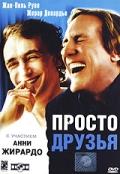 Смотреть Просто друзья онлайн на KinoPod.ru бесплатно