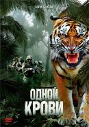 Смотреть фильм Одной крови онлайн на Кинопод бесплатно