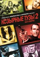 Смотреть фильм Козырные тузы 2: Бал смерти онлайн на KinoPod.ru бесплатно
