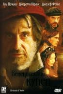 Смотреть фильм Венецианский купец онлайн на KinoPod.ru бесплатно