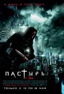 Смотреть фильм Пастырь онлайн на KinoPod.ru платно