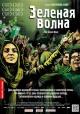 Смотреть фильм Зеленая волна онлайн на Кинопод бесплатно