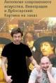 Смотреть фильм Виноградов и Дубосарский: Картина на заказ онлайн на Кинопод бесплатно