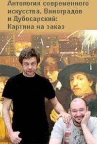 Смотреть Виноградов и Дубосарский: Картина на заказ онлайн на Кинопод бесплатно