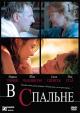 Смотреть фильм В спальне онлайн на Кинопод бесплатно
