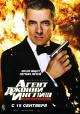 Смотреть фильм Агент Джонни Инглиш: Перезагрузка онлайн на Кинопод бесплатно