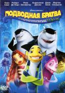 Смотреть фильм Подводная братва онлайн на KinoPod.ru платно
