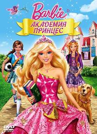 Смотреть Барби: Академия принцесс онлайн на Кинопод бесплатно