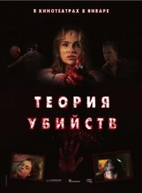 Смотреть Теория убийств онлайн на Кинопод бесплатно