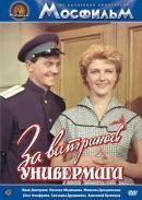 Смотреть фильм За витриной универмага онлайн на KinoPod.ru бесплатно