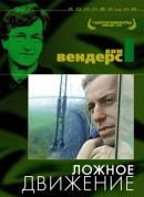 Смотреть фильм Ложное движение онлайн на KinoPod.ru бесплатно